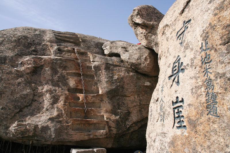 华山游之五:西峰图片