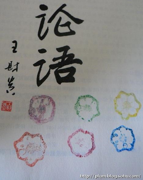 做手工13:秋葵印画-梅子的写食日记-搜狐博客图片