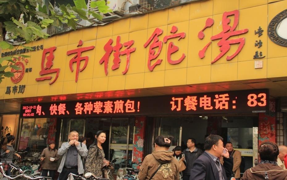 """徐州特色平民化美味羹汤-""""马市街饣它(sha)汤"""""""