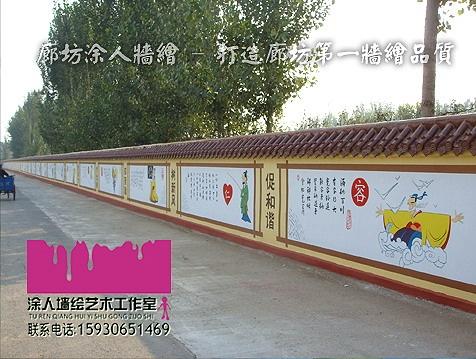 北京 天津 廊坊 及城镇 村文明墙 手绘 彩绘 新农村彩绘 标语 宣传