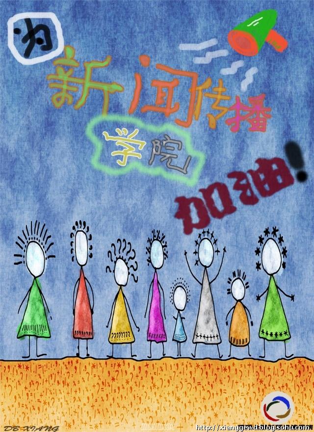 幼儿读书日海报pop手绘