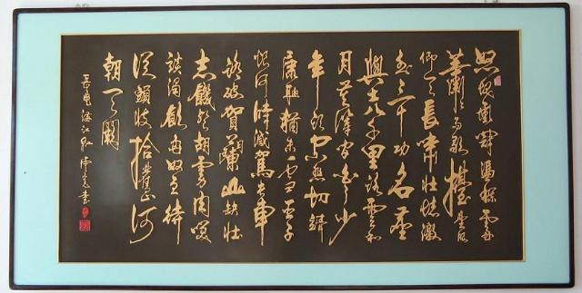 满江红岳飞全文书法
