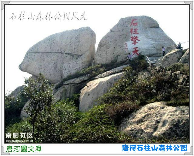 唐河图片之石柱山森林公园揭牌仪式