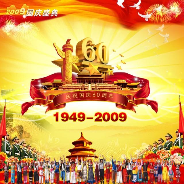 建国60周年宣传海报设计