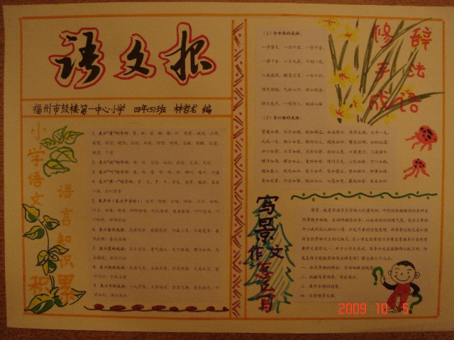 四年级语文手抄小报图片大全 四年级语文手抄报 心桥 小报图片