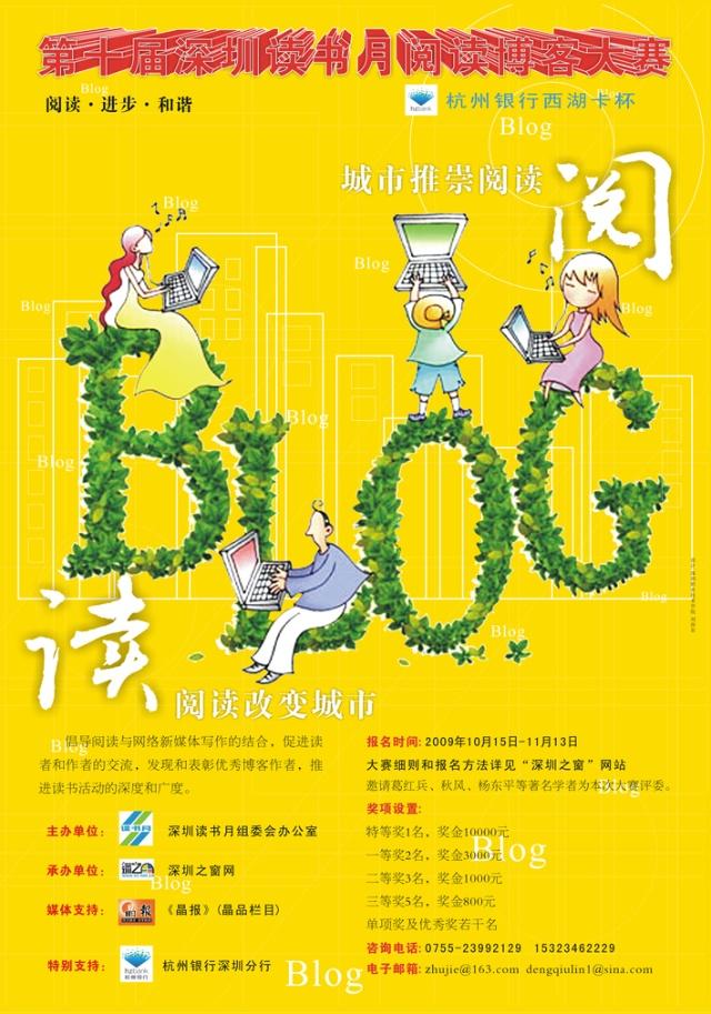深圳读书月阅读博客大赛海报设计