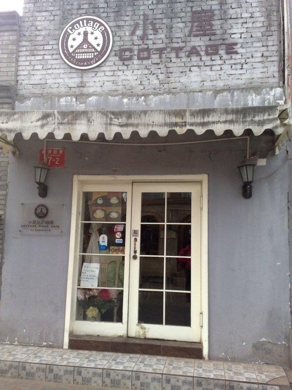 小店,店内装修很温馨,很可爱,由于未营业就上一张门脸图吧…&