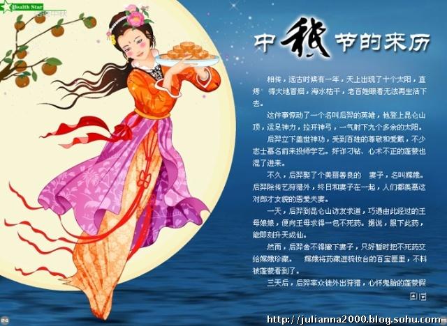 国庆节还未过完,中秋节又来了,先来看看中秋节的来历吧