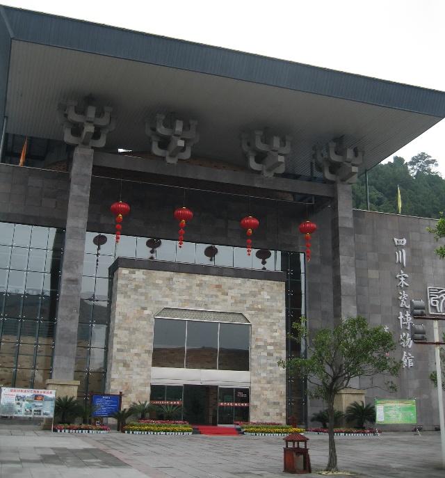 四川行 三 宋瓷博物馆