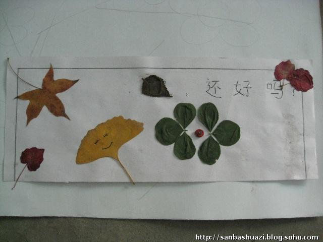 树叶贴画 多图