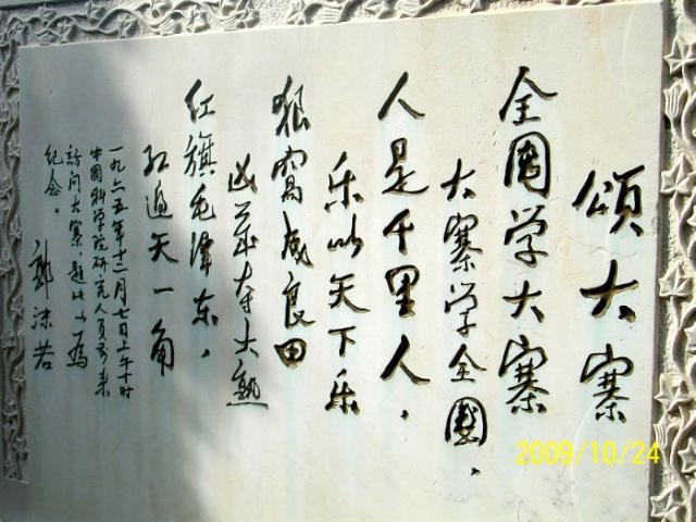 俄土地无偿赠送邓小平曾称必须归还 (0)