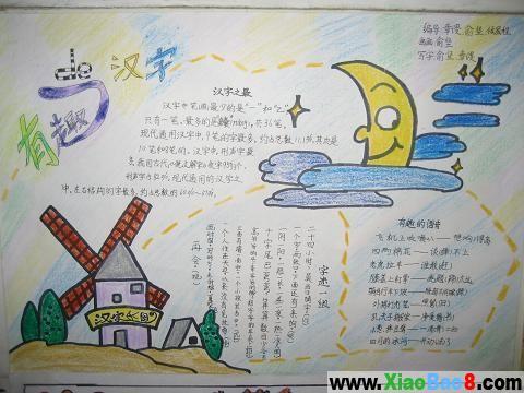 创新作业设计模板-逸阳梅江湾国际学校2007届5班-我的