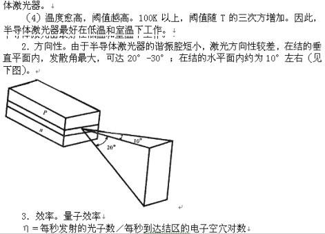 半导体激光器-半导体激光电源原理及电路图-激光百科