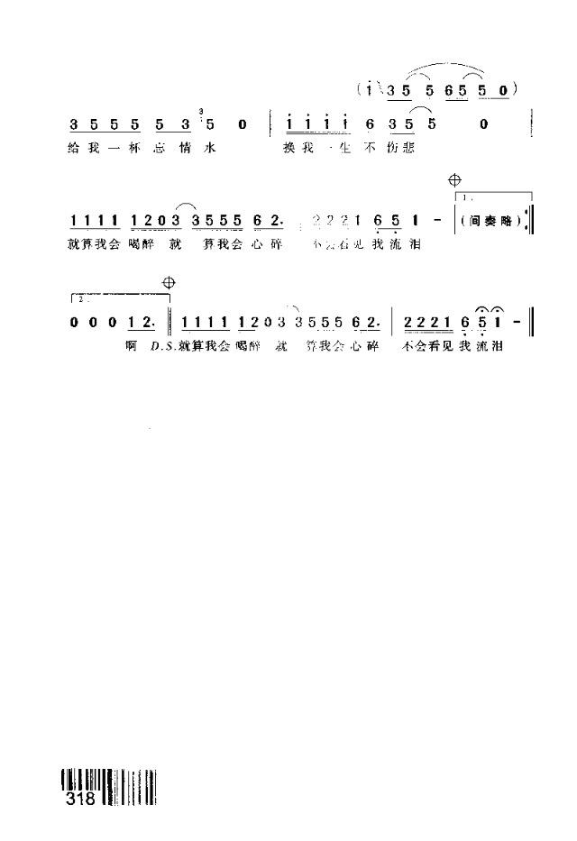 忘情水-曲谱歌谱大全-搜狐博客
