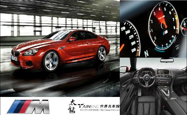 轿跑将搭载已配备在宝马x5m和x6m上的4.4v8双涡轮增压发动机高清图片