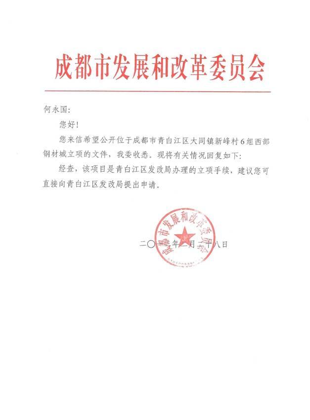 青白江區搞工業區建設進行征地拆遷,其繼承的房屋未經同意2011年9月被