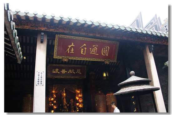 【行摄广州】(五)-----仁威祖庙