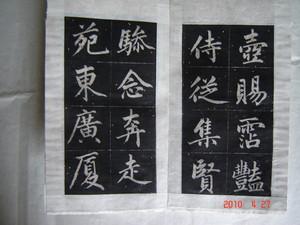 《成亲王字帖》图片