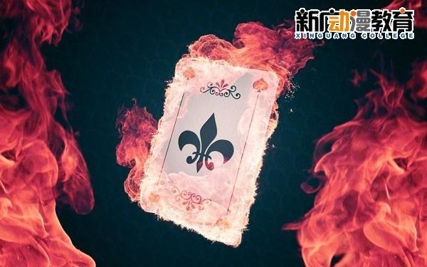 ps合成炫酷魔法火焰扑克
