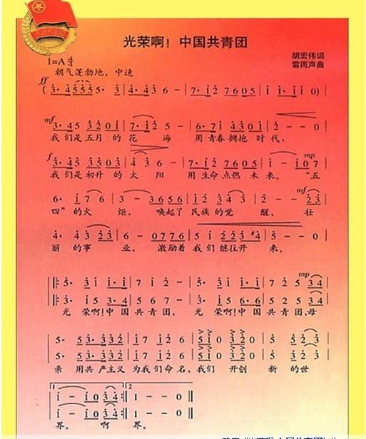 中国共青团团歌