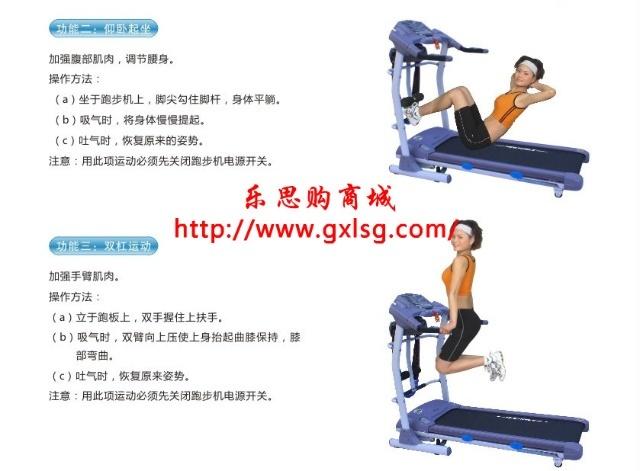 新贵族电动跑步机的正确使用方法