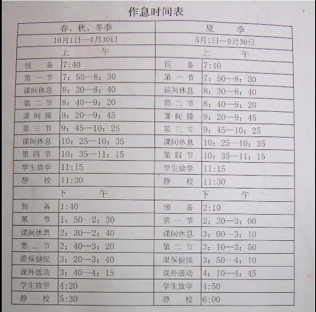 教室黑板课程表设计花边