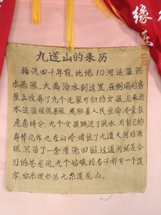 九朵莲花山