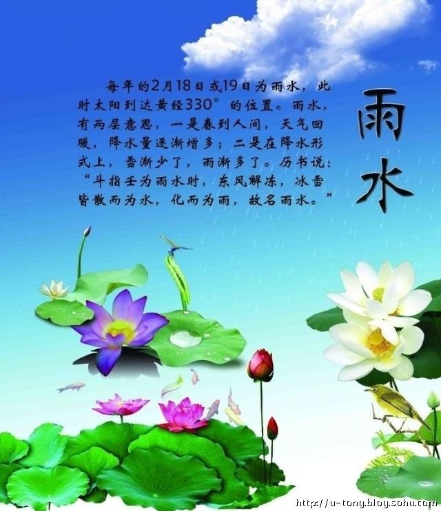 雨水谚语集锦 二十四节气谚语赏读2