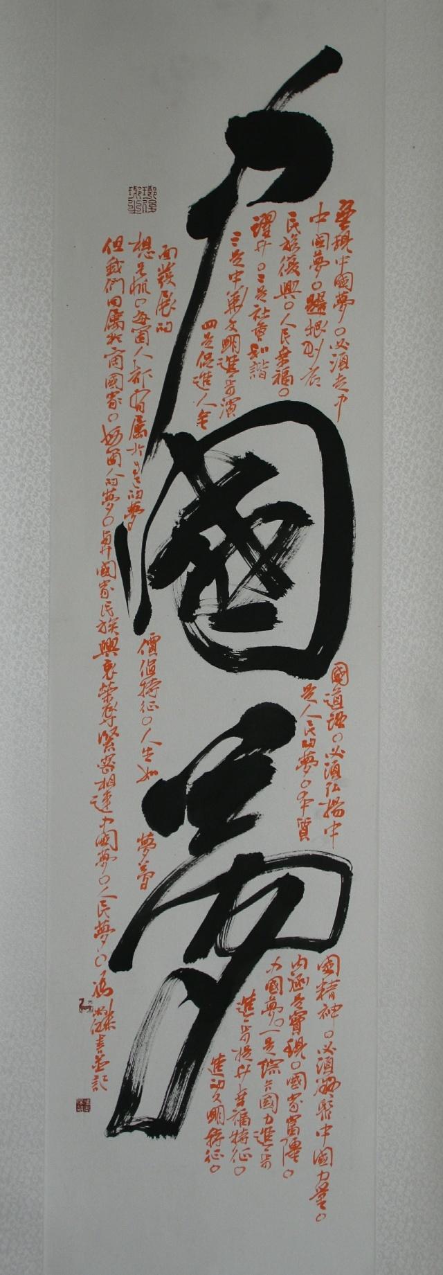 """有幸为军博创作""""中国梦""""书法作品立轴"""