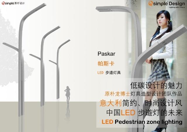 创意路灯设计图片