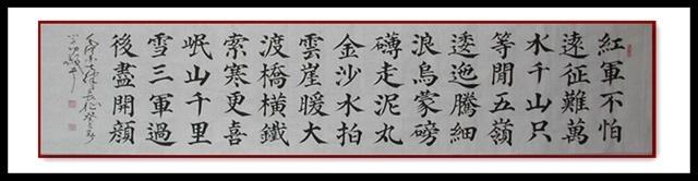 颜体大楷书毛泽东七律长征-翰墨情缘—葛学功-搜狐图片